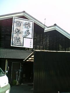 九州ツアー4日目