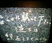 深夜テレビ